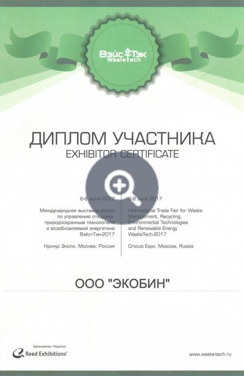 Сертификаты дипломы ecobin